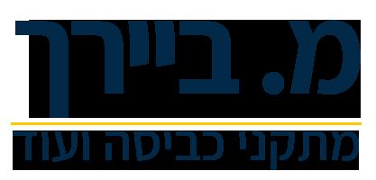 מתקני כביסה | מתלה כביסה | מ. ביירך Logo